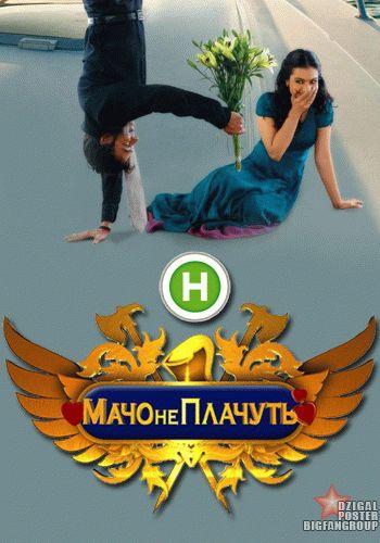 Мачо не плачут 2 сезон / Выпуски 1-12 (18.08.2014 - 03.11.2013) / Новый канал