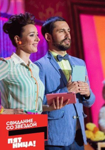Свидание со звездой / Выпуски 1-8 (12.10.2013) / Пятница
