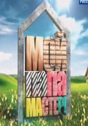 Мой папа - мастер / Выпуски 1-6 (06.10.2013) / Россия 1