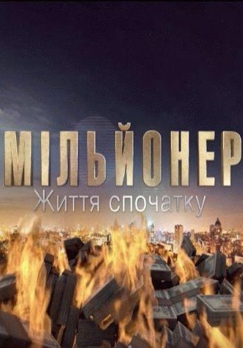 Миллионер жизнь сначала / Выпуски 1-4 (01.10.2013) / 1+1