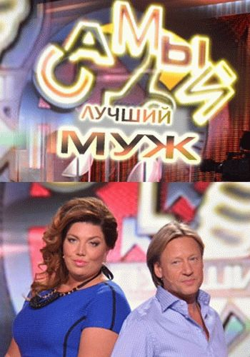 Самый лучший муж / Выпуски 1-56 (22.11.2013) / Первый канал