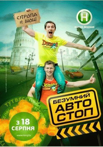 Безумный автостоп / Выпуски 1-17 (18.08.2013 - 15.12.2013) / Новый канал