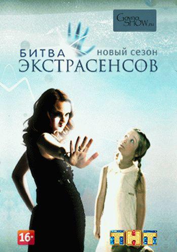 Битва экстрасенсов 14 сезон / Финал / Выпуски 1-20 (09.02.2014) / Канал ТНТ