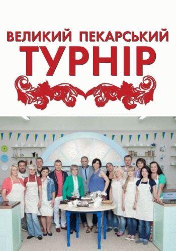 Большой пекарский турнир / Выпуски 1-10 (18.08.2013 - 20.10.2013) / 1+1