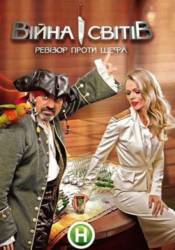 Война миров Ревизор против Шефа / Выпуски 1-12 (13.10.2013 - 29.12.2013) / СТБ