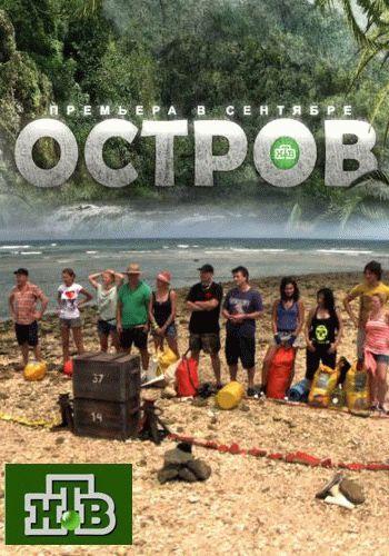 Остров / Выпуски 1-13 (28.12.2013) / НТВ