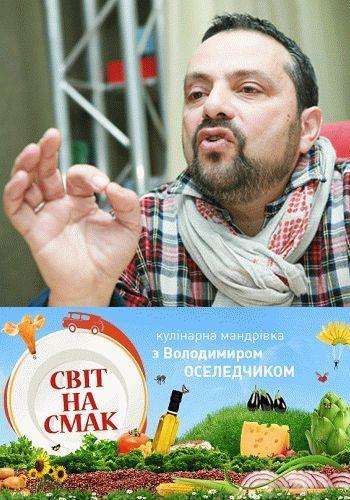 Мир на вкус / Выпуски 1-16 (08.09.2013 - 22.12.2013) / ТРК Украина