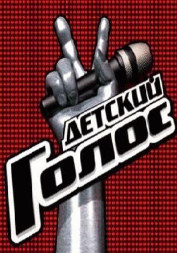 Детский голос Финал / Выпуски 1-11 (28.02.2014 - 04.05.2014) / Первый канал