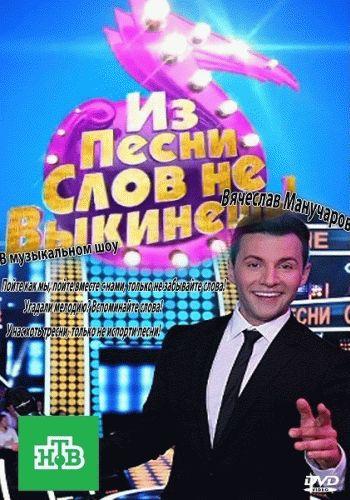 Из песни слов не выкинешь / Выпуск 1-10 (31.08.2013 - 05.01.2014) / НТВ