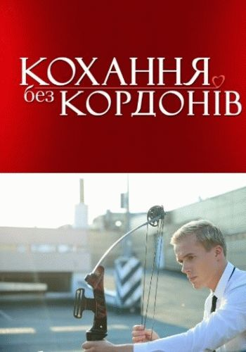 Любовь без границ / Выпуски 1-12 (31.10.2013) / 1+1