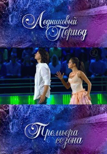 Ледниковый период Финал / Выпуски 1-17 (29.12.2013) / Первый канал