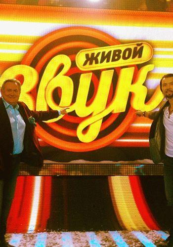 Живой звук / Выпуски 1-30 (25.10.2013 - 11.06.2014) / Россия-1