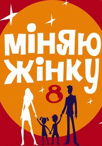 Меняю жену 8 сезон / Выпуск 1-9 (24.12.2013) / 1+1
