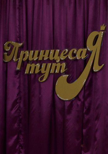 Принцесса тут я / Выпуски 1-20 (21.10.2013 - 21.11.2013) / ТЕТ