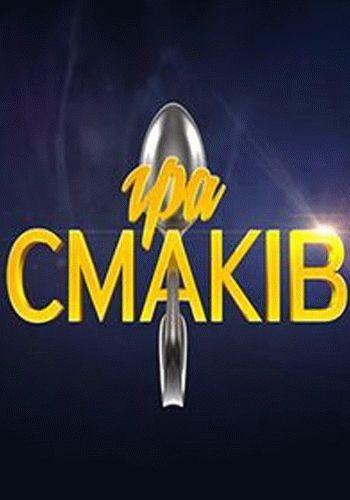Игра вкусов Украина 1+1