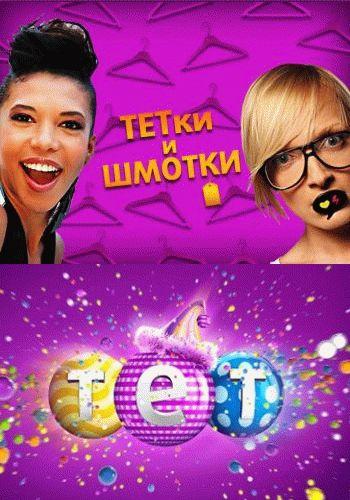 ТЕТки и шмотки / Выпуски 1-20 (25.11.2013 - 20.12.2013) / ТЕТ