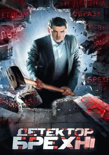 Детектор лжи 5 сезон / Выпуски 1-18 (27.01.2014 - 26.05.2014) / СТБ