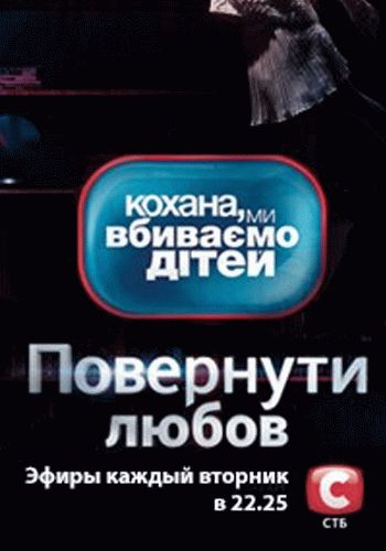 Дорогая мы убиваем детей 4 сезон / Выпуски 1-26 (28.01.2014 - 22.07.2014) / ...