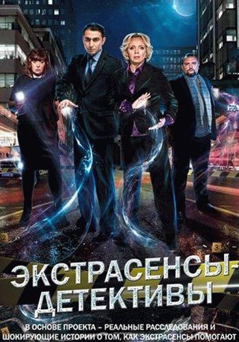 Экстрасенсы-детективы 2 сезон / Выпуски 1-15 (06.02.2014) / ТВ3