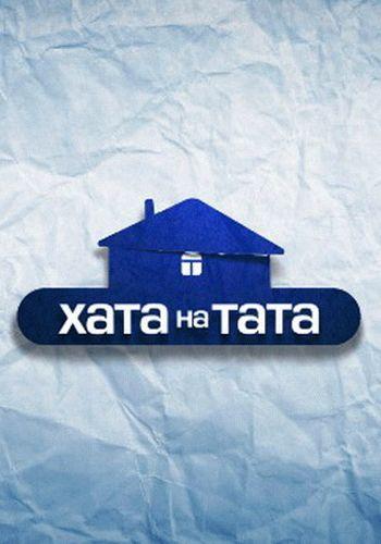 Хата на тата 3 сезон / Выпуски 1-29 (29.01.2014 - 20.08.2014) / СТБ