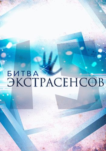 Битва экстрасенсов 15 сезон / Выпуск 1-19 (20.09.2015 - 28.03.2015) / ТНТ