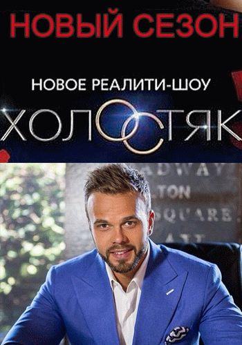 Холостяк 2 сезон финал ТНТ / Выпуски 1-14 (02.03.2014 - 01.06.2014)