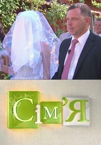 Семья на 1+1 / Выпуски 1-7 (09.07.2013 - 04.03.2014)
