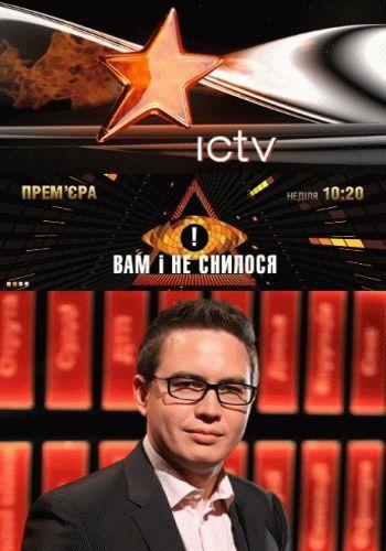 Вам и не снилось / Выпуски 1-7 (30.03.2014) / ICTV