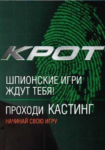 Крот Шпионское реалити-шоу на ICTV / Выпуск 1-10 (24.10.2014 - 26.12.2014)