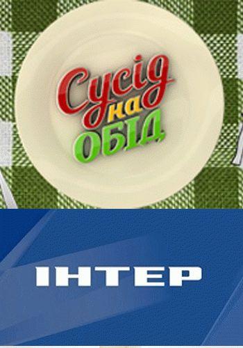 Сосед на обед / Выпуски 1-17 (10.08.2014 - 17.08.2014) / Интер