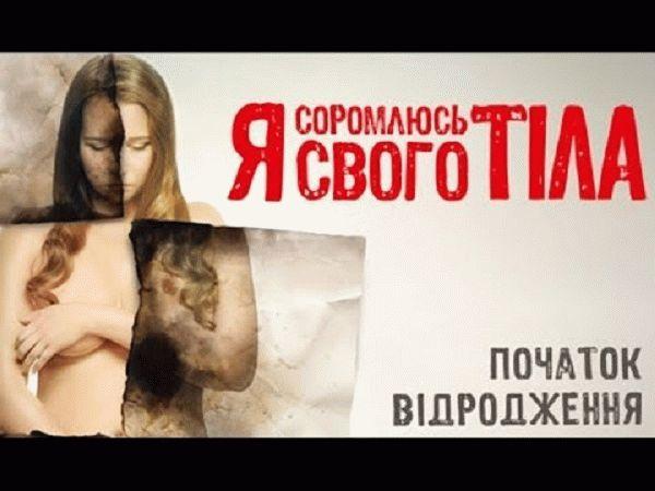 СТБ покажет шокирующий проект о человеческом теле