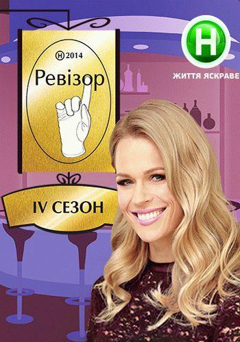 Ревизор 4 сезон / Выпуск 1-24 (03.03.2014 - 13.10.2014) / Новый канал