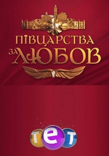 Полцарства за любовь / Выпуски 1-8 (14.02.2014 - 04.04.2014) / ТЕТ