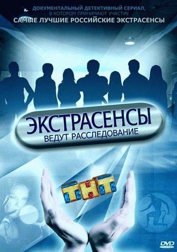 Экстрасенсы ведут расследование 5 сезон / Выпуск 1-14 (16.02.2014 - 01.06.2 ...