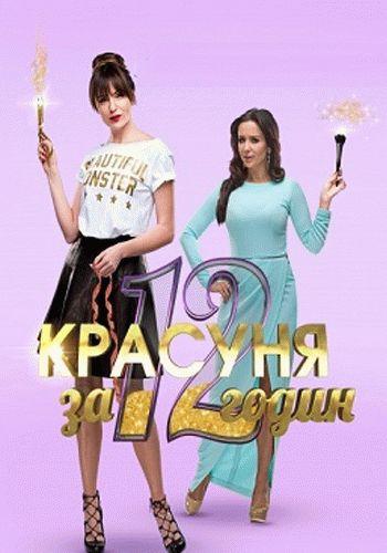 Красавица за 12 часов 2 сезон / Выпуски 1-41 (18.02.2014 - 15.05.2014) / 1+1