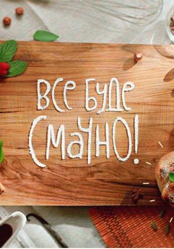 Все будет вкусно / Выпуск 11.02.2018 - 17.02.2018 / СТБ