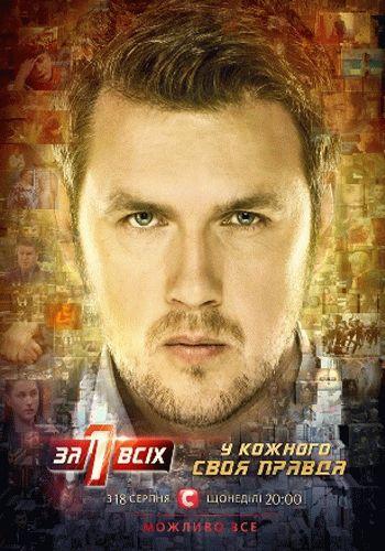 Один за всех 2018 / Выпуск 02.09.2018 - 30.12.2018 / СТБ
