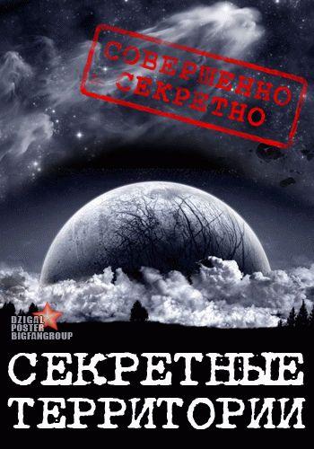 Секретные территории / Выпуски за 10.01.2014 - 10.10.2014 / РЕН-ТВ