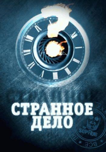 Странное дело / Выпуск за 10.01.2014 - 10.10.2014 / РЕН-ТВ