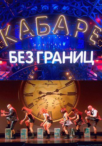 Кабаре без границ / Выпуски 1-5 (29.03.2014) / Первый канал