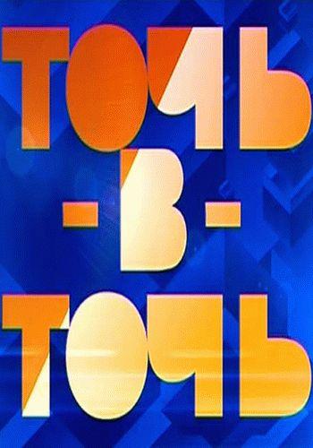 Точь-в-точь / Выпуски 1-14 (02.03.2014 - 08.06.2014) / Первый канал