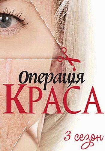 Операция Краса 3 сезон / Выпуск 1 / 1+1
