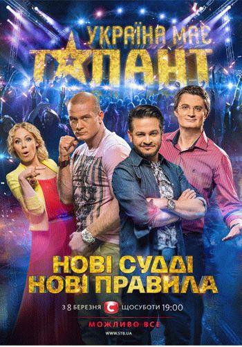 Украина имеет талант 6 сезон финал / Выпуски 1-13 (08.03.2014 - 07.06.2014) / СТБ