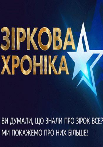 Звездная хроника / Выпуски 1-13 (02.03.2014 - 08.06.2014) / 1+1