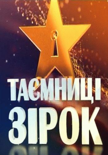 Тайны звезд / Выпуски 17.08.2014 - 24.08.2014 / Украина
