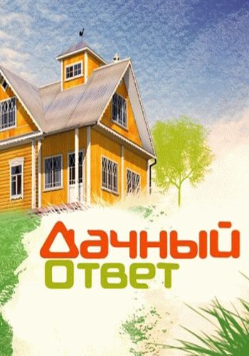 Дачный ответ / Выпуски 12.01.2014 - 28.12.2014 / НТВ
