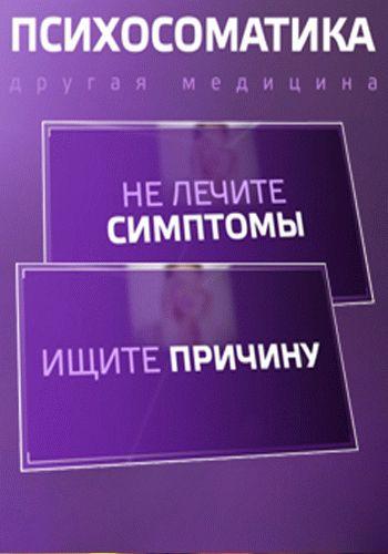 Психосоматика / Выпуски 1-35 (03.03.2014 - 30.04.2014) / ТВ3