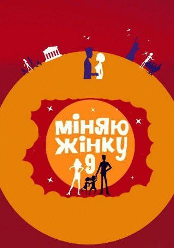 Меняю жену 9 сезон / Выпуск 1-14 (18.03.2014 - 24.06.2014) / 1+1