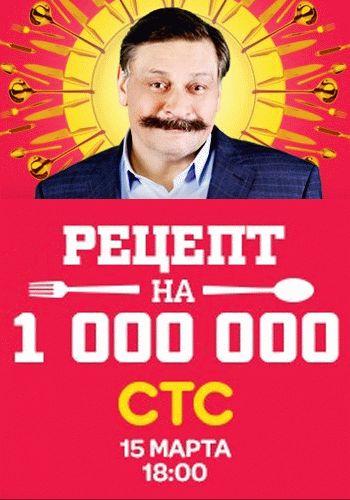 Рецепт на миллион / Выпуски 1-15 (15.03.2014 - 12.07.2014) / СТС