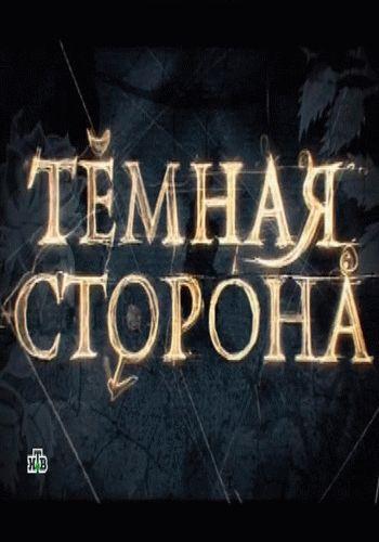 Темная сторона / Выпуски 1-6 (09.02.2014 - 30.03.2014) / НТВ